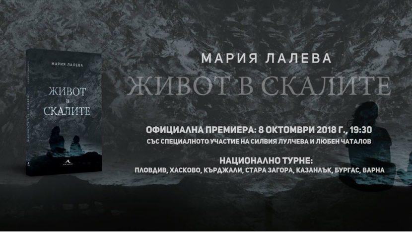 """Премиера на """"Живот в скалите"""" от Мария Лалева и национално турне"""