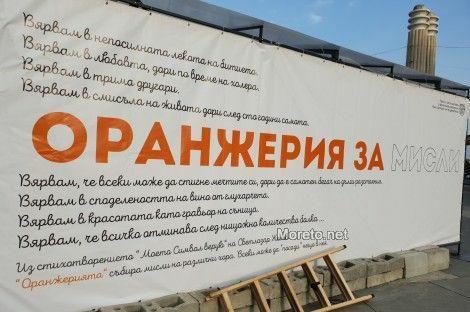 """Инсталираха """"Оранжерия за мисли"""" в центъра (снимки)"""