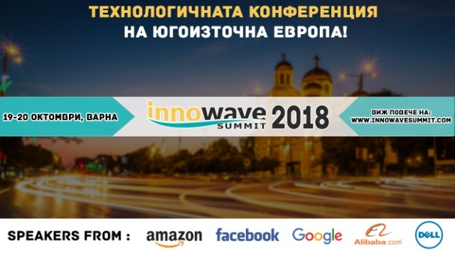 Варна посреща топ лектори за Innowave Summit 2018