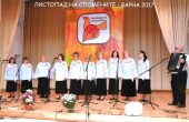 """Започва националният фестивал """"Листопад на спомените - Варна 2018"""""""