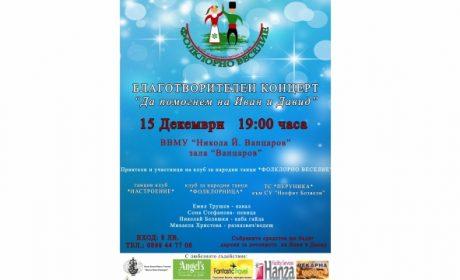 Благотворителен концерт в помощ на две деца със зрителни проблеми организират във Варна