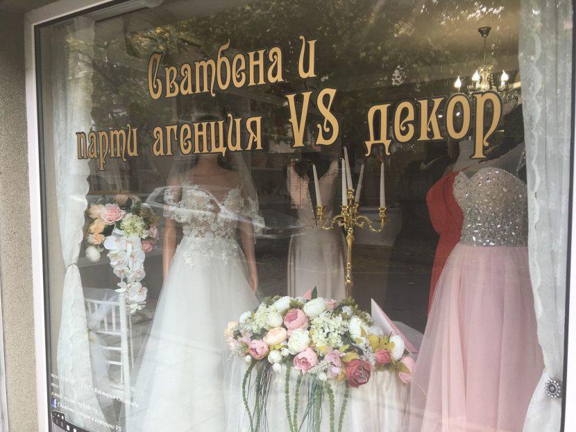 Сватбена агенция VS Decor – традиции, професионализъм и качество