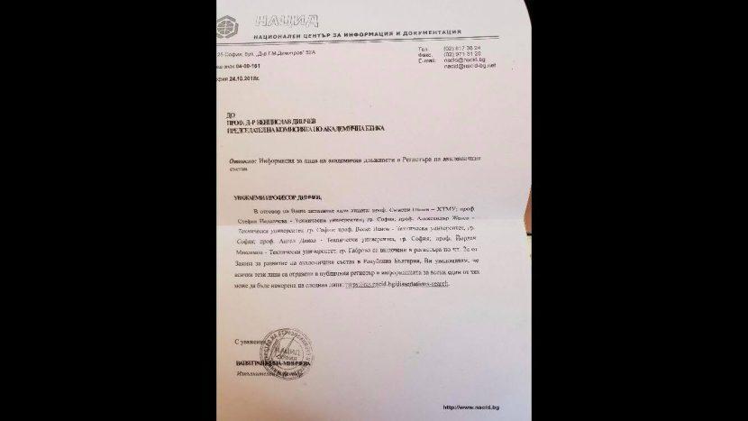 Технически университет – Варна излезе с позиция по повод смяната на ректора