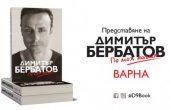 Димитър Бербатов ще представи автобиографичната си книга във Варна