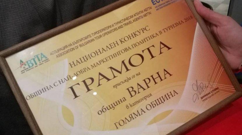 Община Варна отново отличена с първа награда за маркетинг в туризма