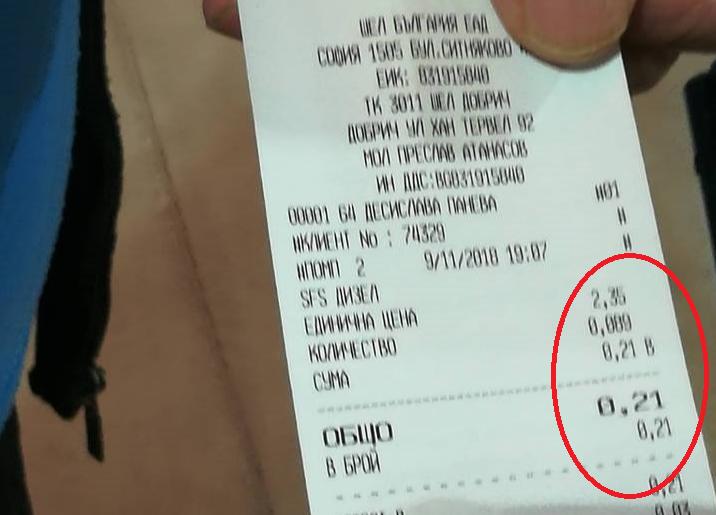 Екшън по бензиностанциите в Добрич. Варненци масово зареждаха гориво за жълти стотинки, шофьор сложи бензин за 7 стотинки!