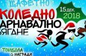 Коледно карнавално бягане във Варна