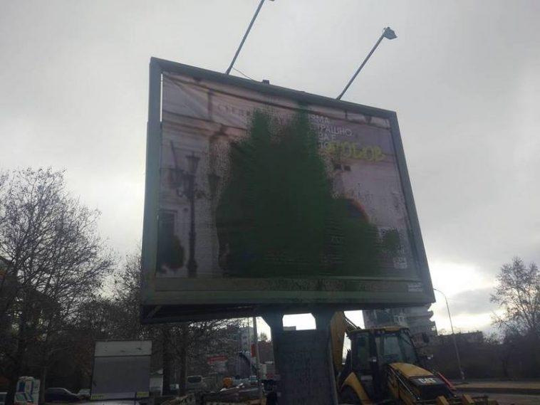 Унищожиха джендър билборд във варненски квартал (снимки)