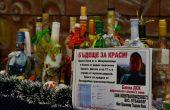 Коледен благотворителен базар събра 1430 лв. за лечението на Краси Коев от с. Шкорпиловци