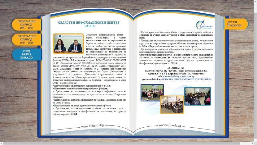 ОИЦ-Варна представи интерактивна книга с европроекти, реализирани във Варненска област