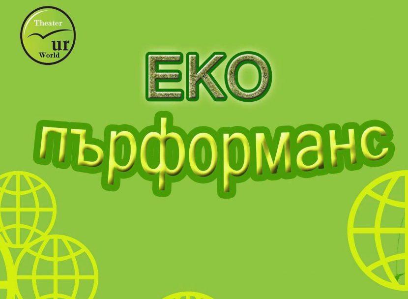 Варненски ученици и младежи ще участват за първи път в ЕКО пърформанс