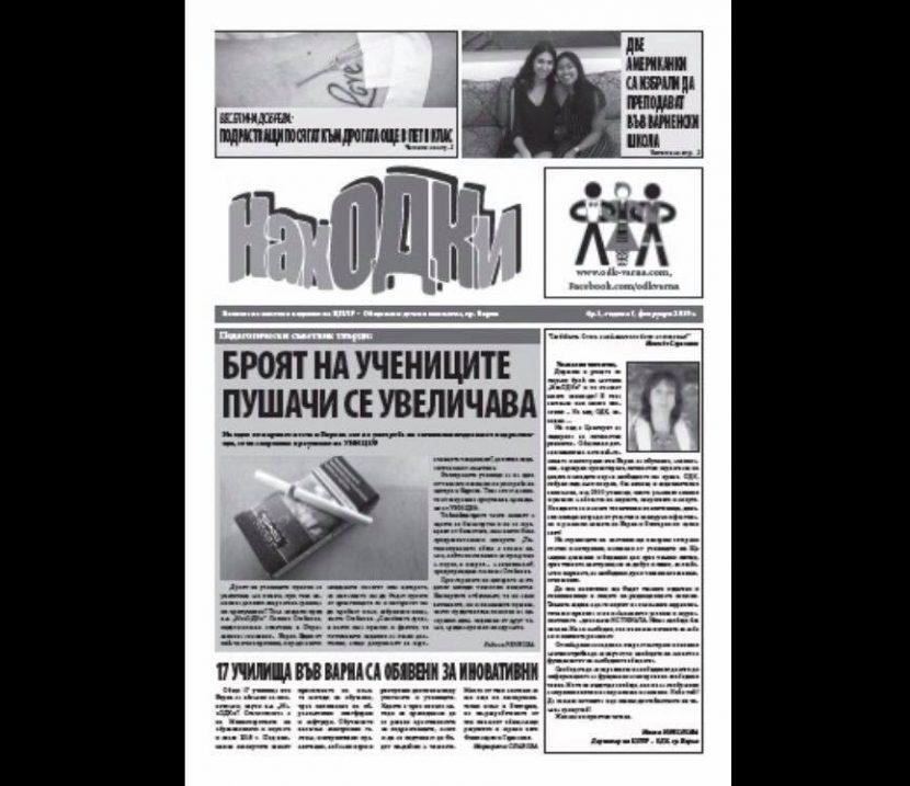 Варна има нов безплатен вестник