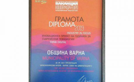 Варна – с награда за иновационен проект