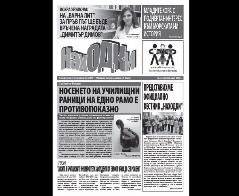 Вестник на варненски ученици завоюва първа награда в национален журналистически конкурс