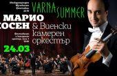 """Виенският камерен оркестър дава началото на ММФ """"Варненско лято"""""""