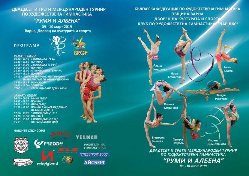 """Започва XXIII Международен турнир по художествена гимнастика """"Руми и Албена"""""""