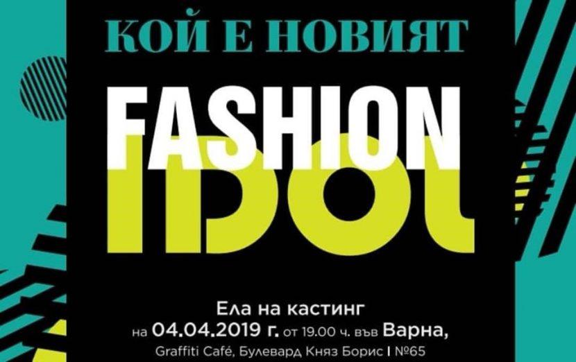 """Варна търси своят """"Fashion Idol"""""""