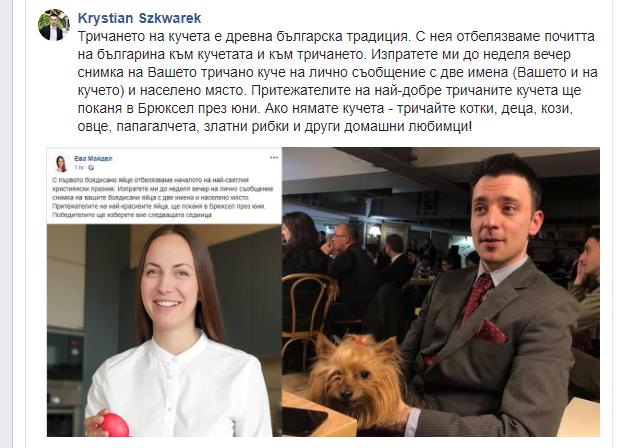 Ева Майдел не си поплюва, блокираха профила във фейсбук на Кристиян Шкварек за 30 дни