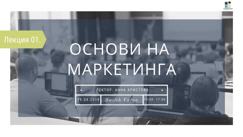 Безплатно маркетинг училище отваря врати във Варна
