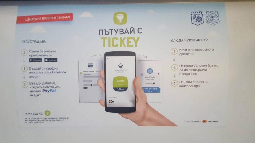 Спряха продажбата на онлайн билети за градския транспорт