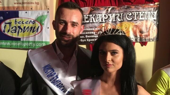 Избраха новите Мис и Мистър Аксаково 2019