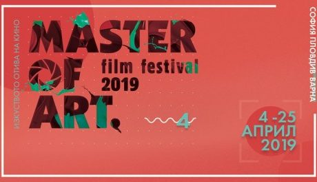 Кино фестивал с документални филми, посветени на изкуството, започва във Варна