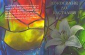Алманах събра творби на варненски литературни таланти