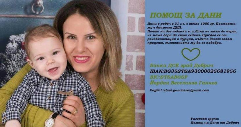В благотворителна акция във Варна събраха 4200 лева за малкия Дани