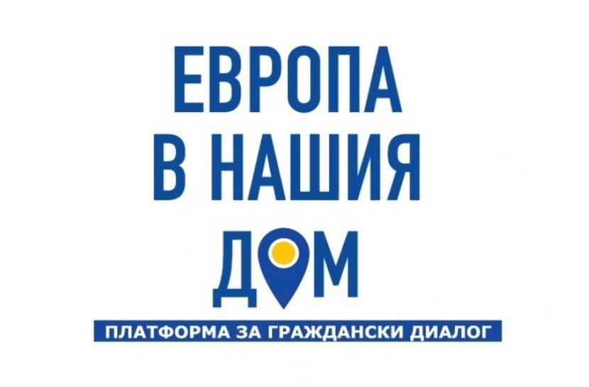 Граждански диалог за образование ще се проведе във Варна
