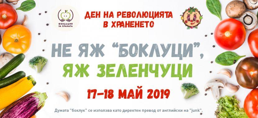 """Над 500 варненчета ще се включат в кампанията """"Ден на революцията в храненето"""""""