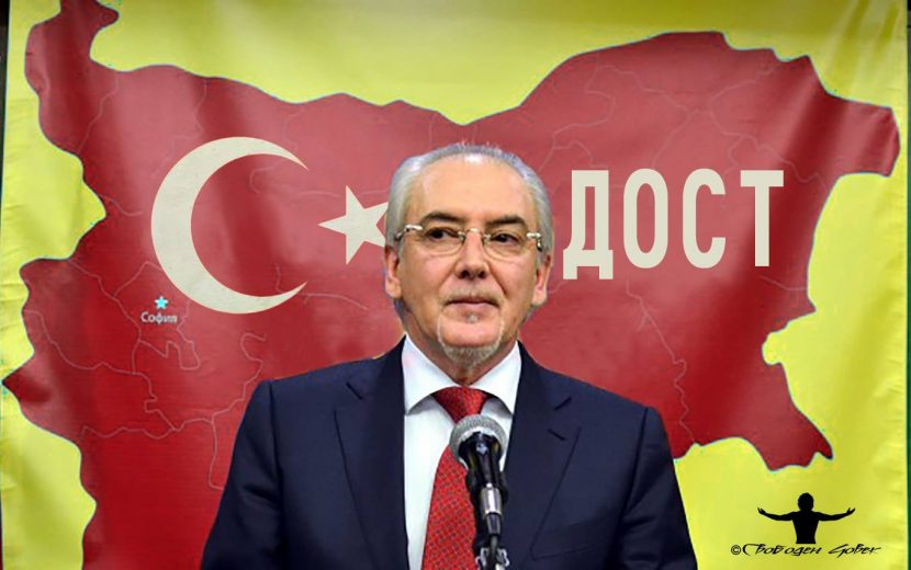ДОСТ атакуват Брюксел с: Искаме всичко като българите в България, но на турски – като за турци