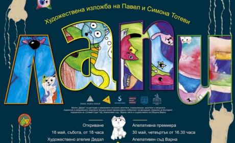 Деца творци редят изложба в арт-салона на Апелативен съд – Варна