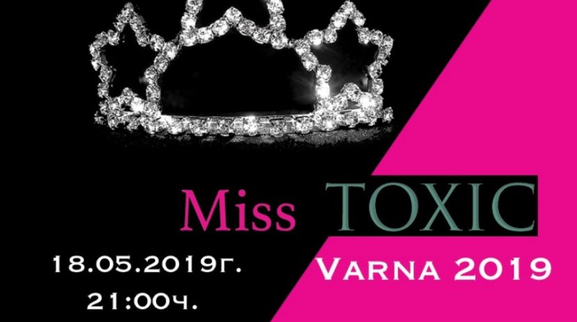 "Бляскав конкурс ""Miss TOXIC Varna 2019"" ще се проведе тази събота"