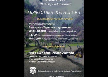 Хор от бесарабски българи – с концерт във Варна