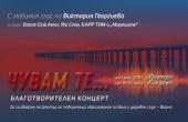 Благотворителен концерт във Варна в помощ на децата със слухов дефицит
