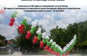 """Пъстри програми за празниците на район """"Владислав Варненчик"""" и село Тополи"""