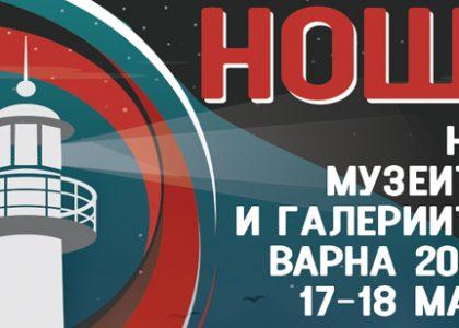 Варна се включва в Нощта на музеите с над 50 събития