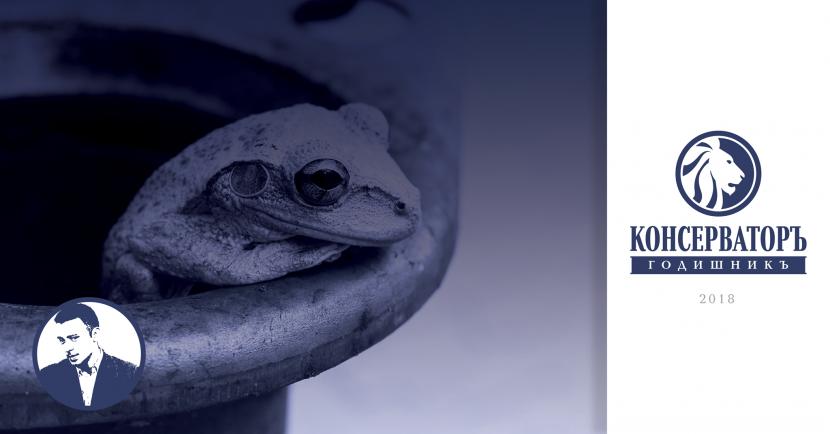 Жаби ли са европейците?