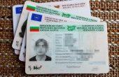 Новите лични карти с чип ще се печатат под земята