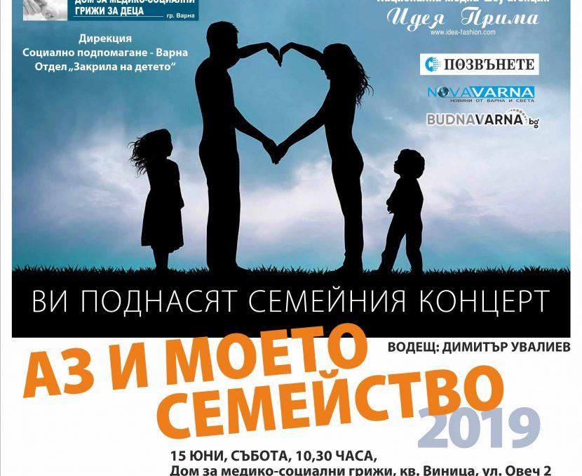 Осиновители и осиновени деца се събират в събота