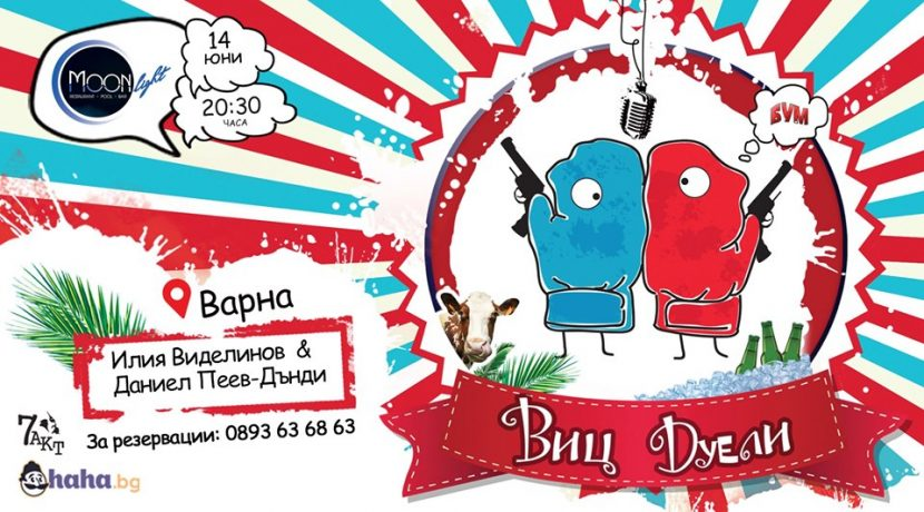 Виц Дуели завладяват Варна днес с Илия Виделинов и Даниел Пеев – Дънди