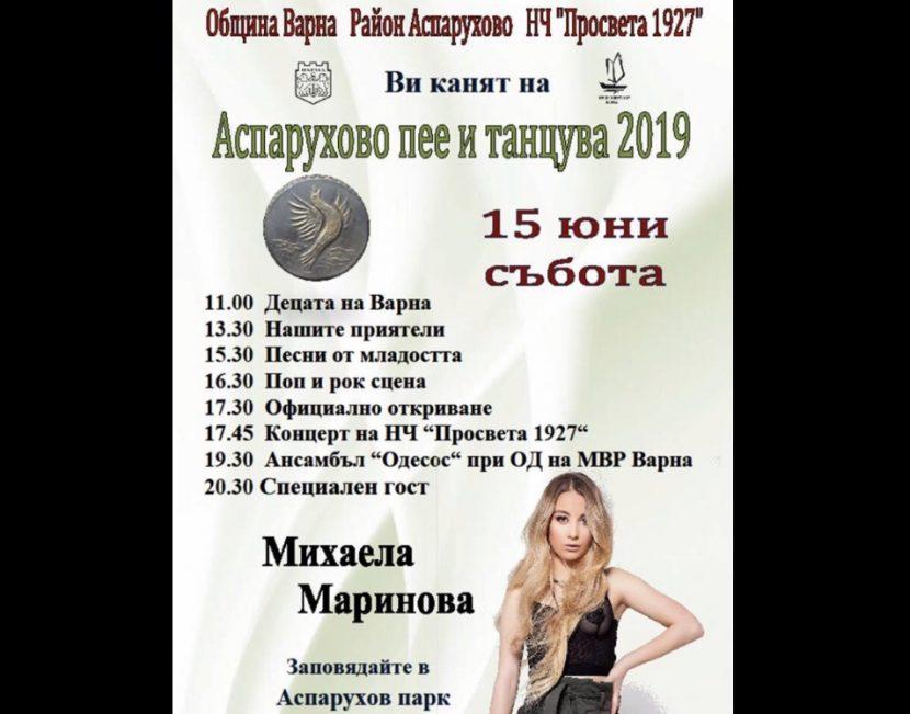 """Михаела Маринова специален гост на """"Аспарухово пее и танцува"""""""