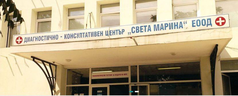 """Кабинет за лечение на болката отваря врати в ДКЦ""""Св. Марина"""" във Варна"""