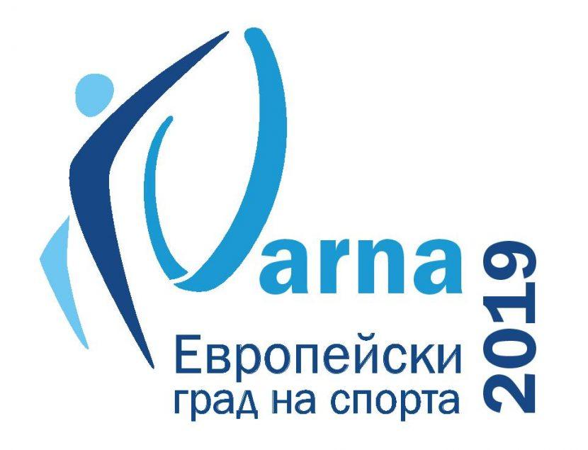 Експерти от страната обсъждат добри практики в областта на спорта във Варна
