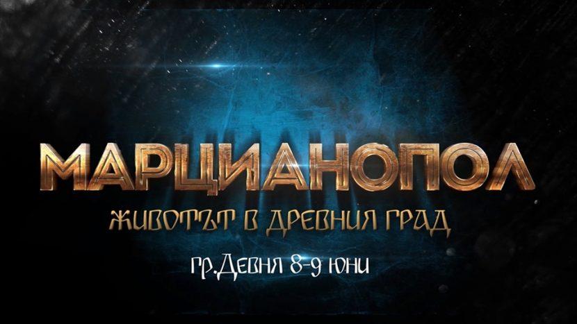 """Девня се готви за четвъртото издание на фестивала """"Марцианопол"""" (ПРОГРАМА)"""