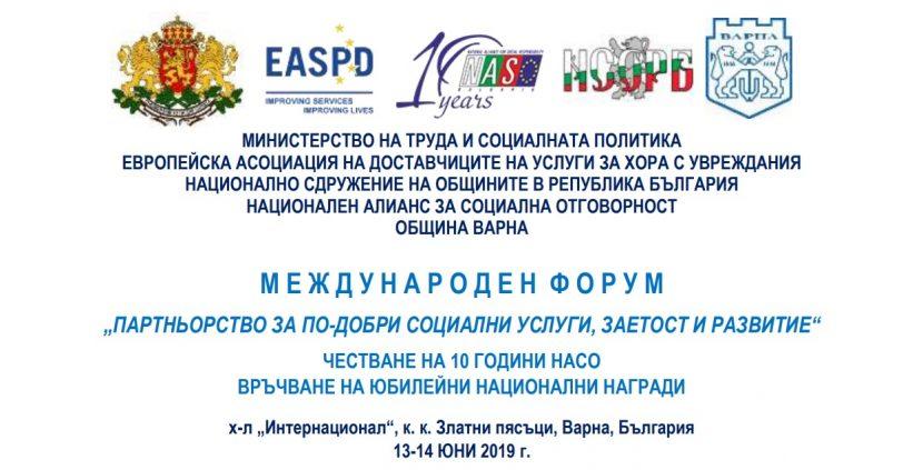 Mеждународен форум за социални услуги събира във Варна 200 представители на институции