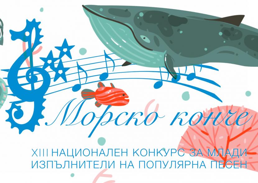 Над 200 деца от цяла България идват във Варна за участие в национален конкурс за млади изпълнители