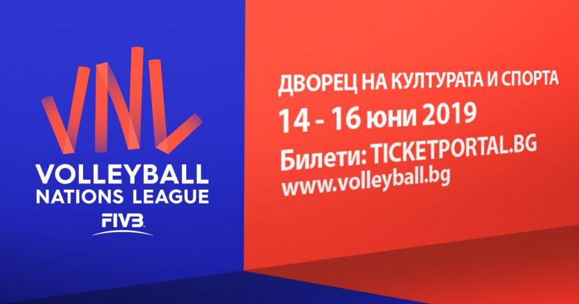България с Цветан Соколов за битките от Волейболната лига на нациите във Варна