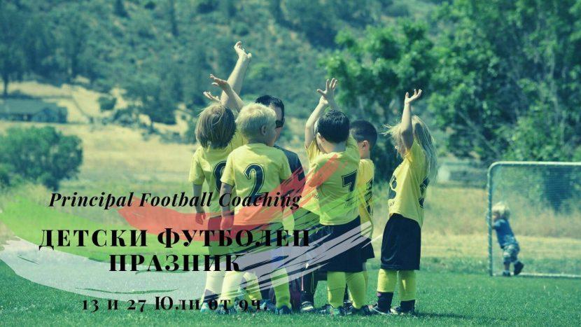 Ние от Principal Football Coaching организираме малък детски футболен празник за деца от 5 до 6г и от 7 до 8г.