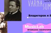"""Музика на Владигеров и Енеску на ММФ """"Варненско лято"""""""